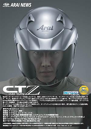 Arai_ctz_1_2